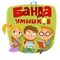 Банда Умников
