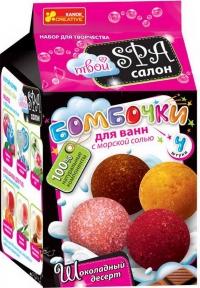 CREATIVE Бомбочки для ванної Шоколадний Десерт 15130016Р