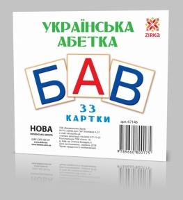 ЗІРКА Картки міні Укр Букви 11х11 см 67146