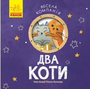 РАНОК Весела компанія Два коти К1054007У