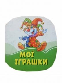 СОНЕЧКО Смарагдові книжки Мої іграшки А1227005У
