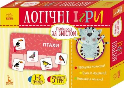 КЕНГУРУ Логічні ігри Підбирай за змістом 24 картки КН918003У