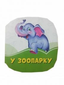 СОНЕЧКО Смарагдові книжки У зоопарку А1227002У