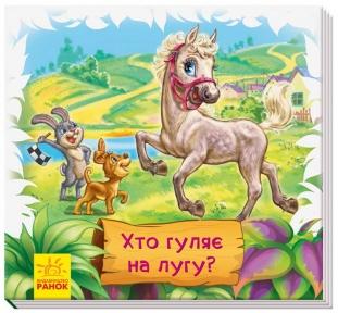 РАНОК Книжки-килимки Хто гуляє на лугу А1176011У