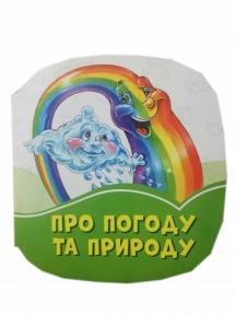 СОНЕЧКО Смарагдові книжки Про погоду та природу А1227001У
