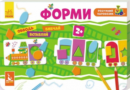КЕНГУРУ Розумний паровозик Форми КН828002У