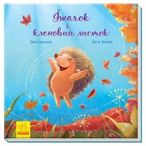 РАНОК Зворушливі книжки Їжачок і кленовий листок А871002У