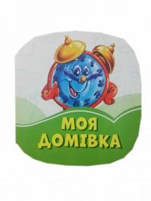 СОНЕЧКО Смарагдові книжки Моя домівка А1227007У