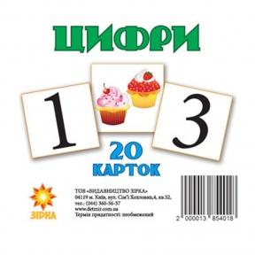ЗІРКА Картки міні Цифри 11х11 см 67147