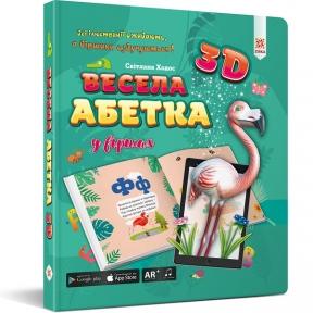 ЗІРКА Весела абетка 3D 110777