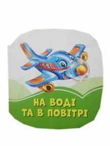 СОНЕЧКО Смарагдові книжки На воді та в повітрі А1227008У