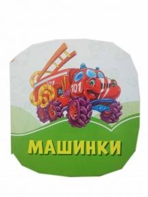 СОНЕЧКО Смарагдові книжки Машинки А1227006У