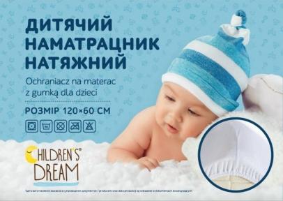 CHILDRENS DREAM Наматрацник вологонепроникний 120х60
