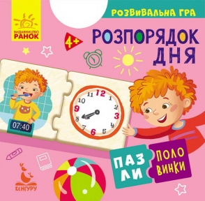 КЕНГУРУ Пазли-половинки Розпорядок дня КН1214002У