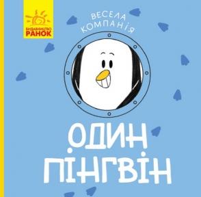 РАНОК Весела компанія Один пінгвін К1054003У