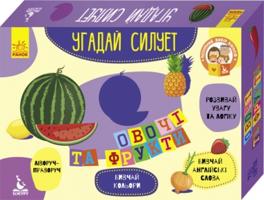 КЕНГУРУ Угадай силует Овочі та фрукти 30 карток КН829001УА