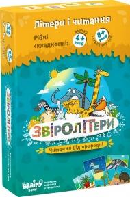 БАНДА РОЗУМНИКІВ Настільна гра Звіролітери УКР008