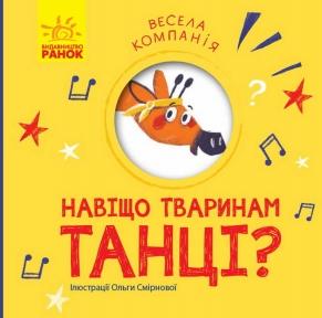 РАНОК Весела компанія Навіщо тваринам танці К1054005У