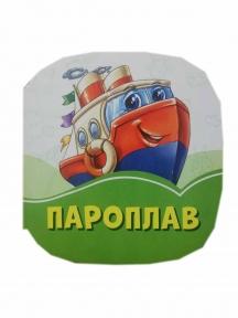 СОНЕЧКО Смарагдові книжки Пароплав А1227009У