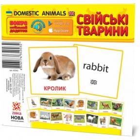 ЗІРКА Картки міні Домашні тварини 11х11 см 65945