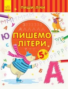 РАНОК Пиши-лічи Пишемо літери. Письмо. 5-6 років С1273006У